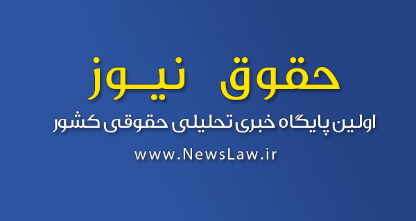 newslaw